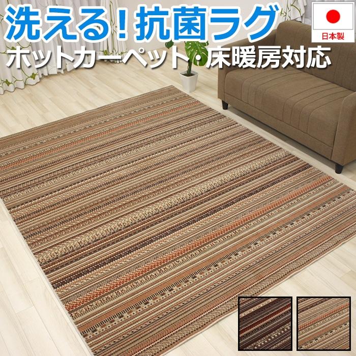 リール (D)モケット織り ラグ カーペット 日本製 約200×250cm お買い物マラソン
