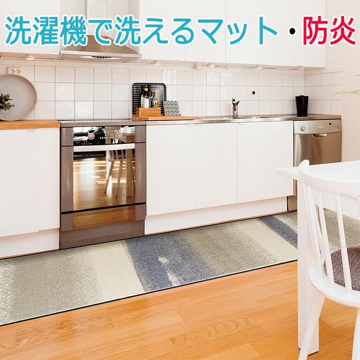 洗濯機で洗える 防炎 玄関マット キッチンマット 約75×120cm Medley beige メドレー ベージュ J014B (R) ウォッシュドライ wash+dry