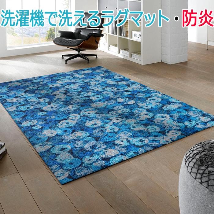 洗濯機で洗える 防炎 絨毯 ラグマット 約140×200cm Punilla blue K014K (R) ウォッシュドライ wash+dry スーパーSALE