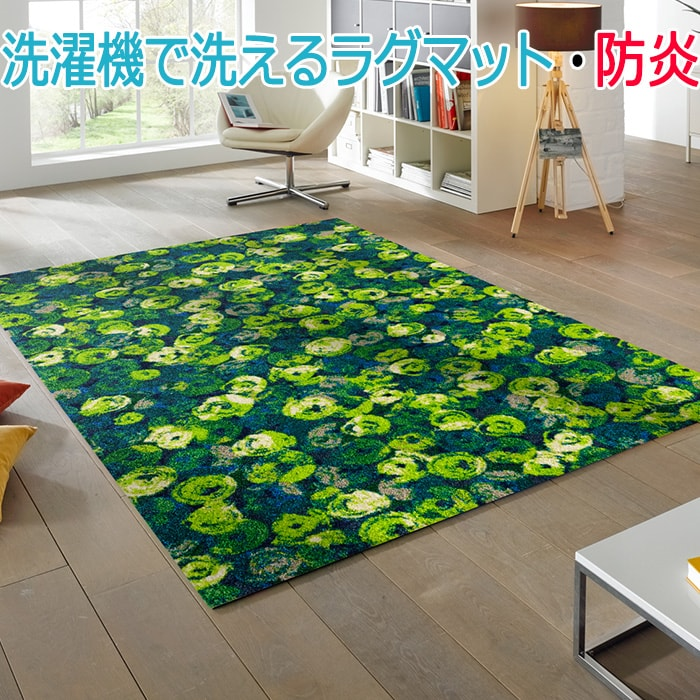 洗濯機で洗える 防炎 絨毯 ラグマット 約140×200cm Punilla green K015K (R) ウォッシュドライ wash+dry スーパーSALE