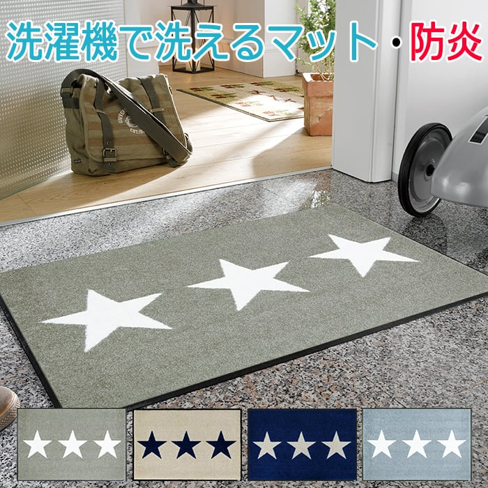 洗濯機で洗える 防炎 玄関マット キッチンマット 約75×120cm C021B-C022B Stars スターズ (R) 引っ越し 新生活 お買い物マラソン