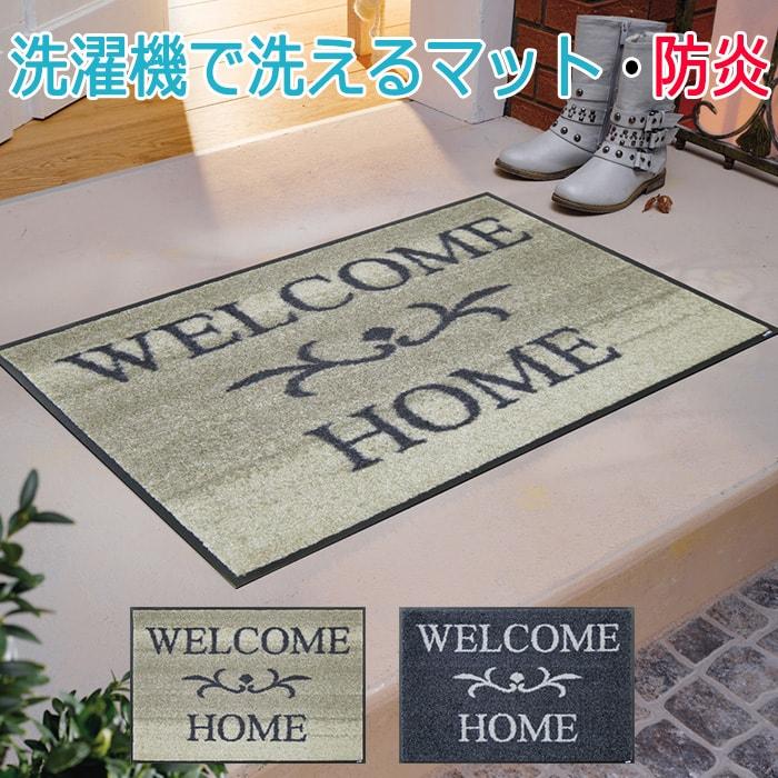 洗濯機で洗える 防炎 玄関マット キッチンマット 約50×75cm Welcome Home ウェルカムホーム (R) A003A-A004A