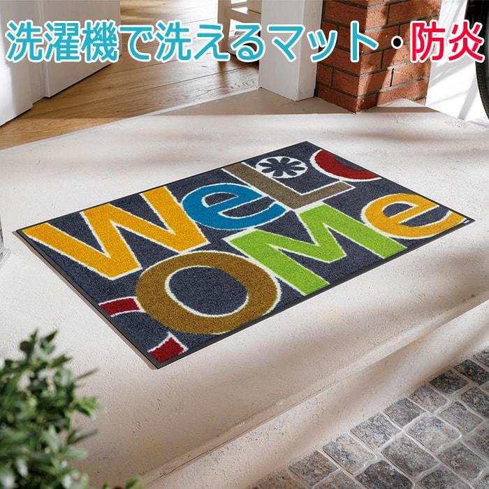 洗濯機で洗える 防炎 玄関マット キッチンマット 約50×75cm Welcome Letters ウェルカム レターズ (R) A018A ウォッシュドライ wash+dry
