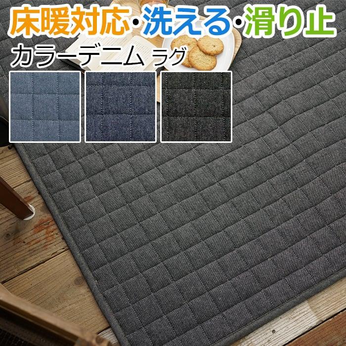 綿100% ウォッシャブル キルトラグ 約190×240cm カラーデニム (SUL)
