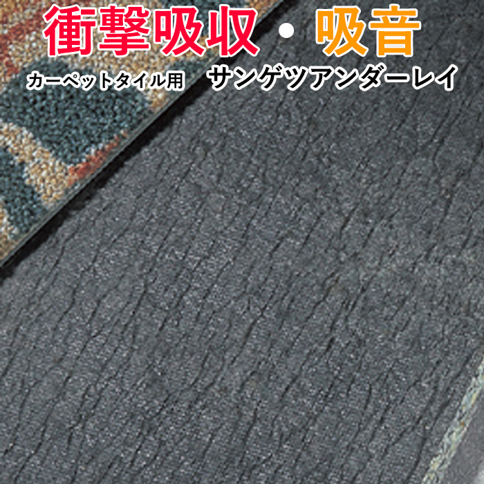サンゲツ タイルカーペット用 アンダーレイシート (R) 約幅95cm×20m巻き 約4mm厚 NT-4