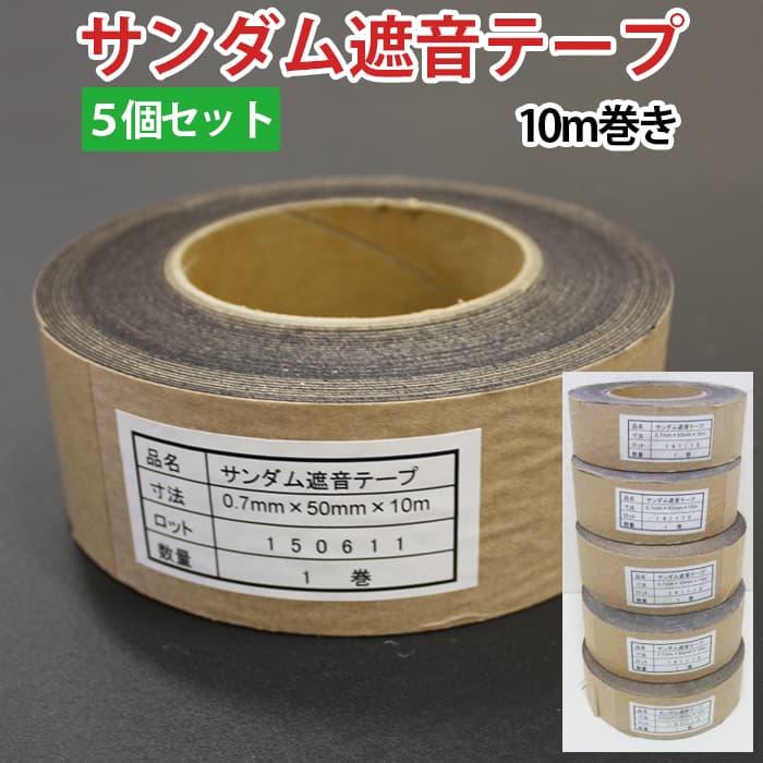 防音シート用テープ サンダム遮音テープ (Ry) 約厚さ0.7mm×5cm 約10m巻き×5個セット 引っ越し 新生活