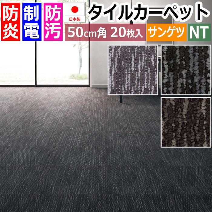 タイルカーペット カーペットタイル 防炎 制電 メーカー 正規品 日本製 約50×50cm 20枚入り ストリングス NT-860H (NT-861H~865H) (R) 原着ナイロン 50cm角 防音 業務用 床材 DIY 模様替え 絨毯 施設 オフィス 店舗 引っ越し 新生活