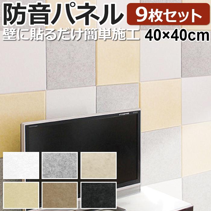 音の振動を吸収する 壁材 フェルトボード 約40×40cm 9枚セット フェルメノン (Do)騒音トラブル対策