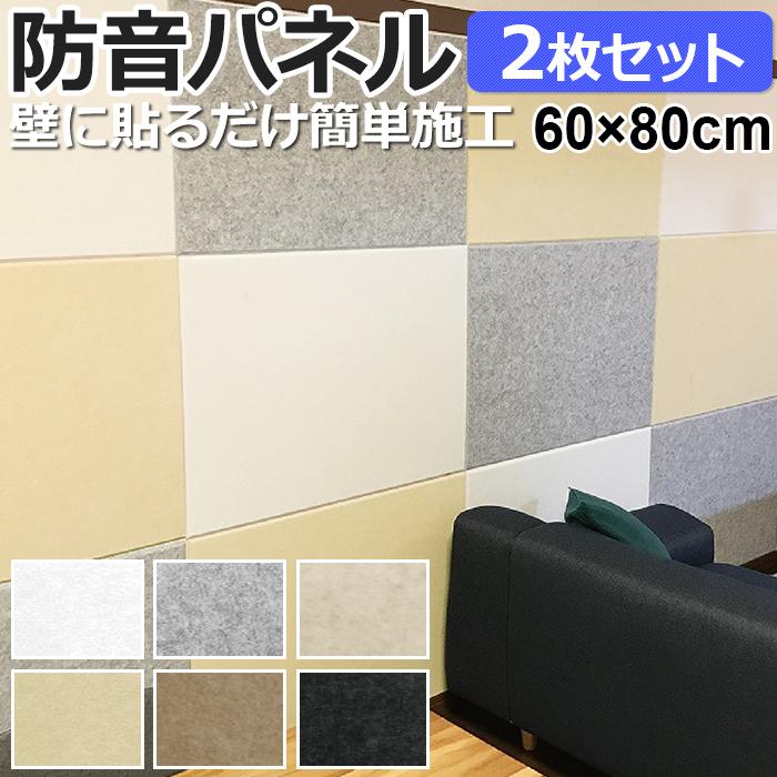 音の振動を吸収する 壁材 フェルトボード 約60×80cm 2枚セット フェルメノン (Do) 騒音トラブル対策