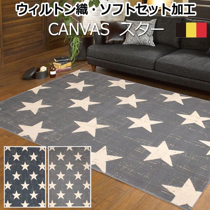 星柄 ヴィンテージ スター かっこいい 北欧 ウィルトン ラグ カーペット オールシーズン ポリプロピレン CANVAS(キャンバス) スター (H) 約160×230cm 半額以下