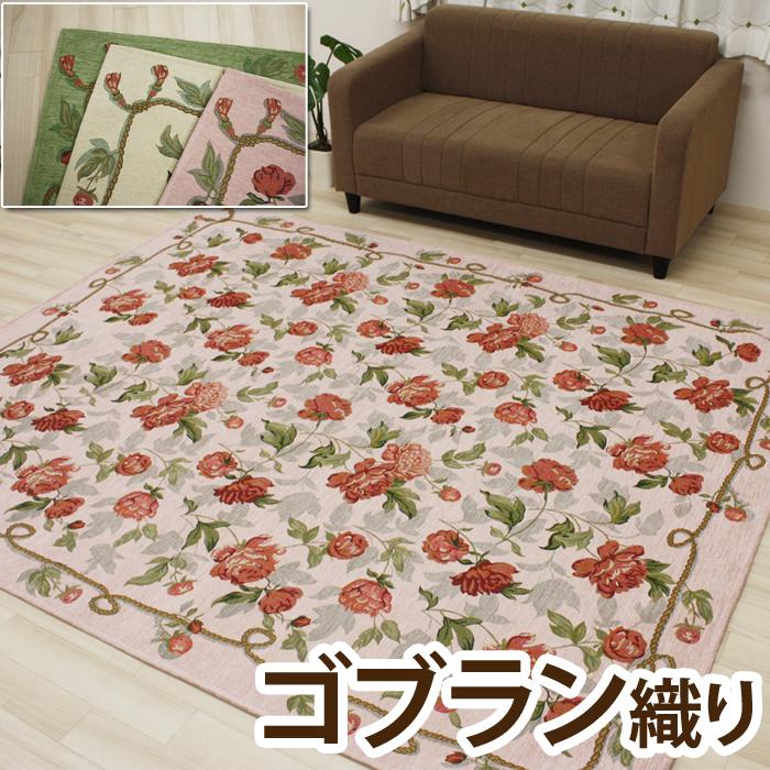 タピス (Y) ゴブラン織りカーペット 輸入カーペット 約200×250cm