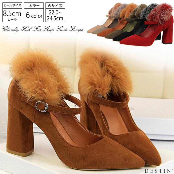 パンプス 8.5cmヒール 痛くない ハイヒール ストラップ 黒 ブラック おしゃれ 大きいサイズ 結婚式 太ヒール チャンキーヒール 歩きやすい レディース ファー 赤 美脚 フォーマル 二次会 パーティー お呼ばれ ポインテッドトゥ 脱げない 靴 シューズ スエード スウェード