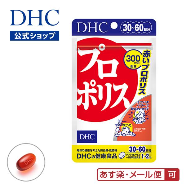 """日本全国 送料無料 人気の プロポリス が""""赤プロポリス""""でパワーアップ あす楽対応 店内P最大14倍以上300pt開催 DHC直販 ミツバチが生み出す赤プロポリスでバリアパワーを強力サポート 30日分 サプリメント ブラジル産 dhc 女性 男性 ビタミンe サプリ DHC トコトリエノール 気質アップ ディーエイチシー ミネラル 健康 赤プロポリス"""