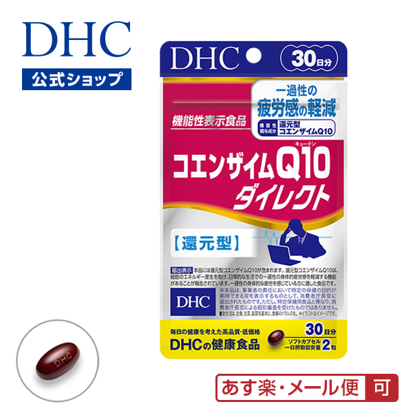 還元型コエンザイムQ10 110mg 日常生活の一過性の疲労感を軽減 あす楽対応 店内P最大43倍以上300pt開催 メール便OK DHC直販 ダイレクトにはたらく 送料無料(一部地域を除く) 還元型 コエンザイムQ10 ダイレクト サプリメント 健康 サプリ dhc ストレスケア 30日分 正規逆輸入品 コエンザイム 健康食品 ディーエイチシー エイジングケア 還元型コエンザイムq10