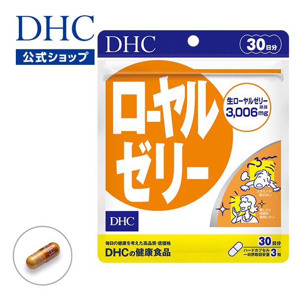 ベストコンディションを目指すために 店内P最大14倍以上300pt開催 DHC直販サプリメント タンパク質 ビタミンB群 ミネラル 日本最大級の品揃え アミノ酸など約40種類の栄養成分を含有 ローヤルゼリー 30日分 健康食品 女性 ディーエイチシー ビタミン サプリメント さぷり 割り引き ロイヤルゼリー ヘルスケア サプリ dhc 男性
