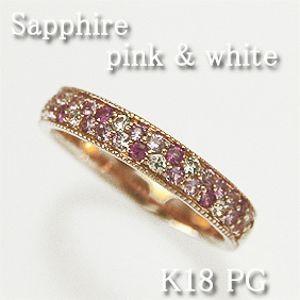 パヴェリング ピンクサファイヤ &ホワイトサファイヤ K18PG(ピンクゴールド)  k18/18金【送料無料】 10P03Dec16