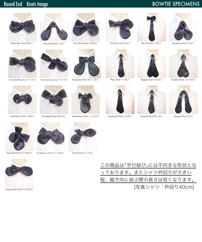 Hand tied bow tie and round end