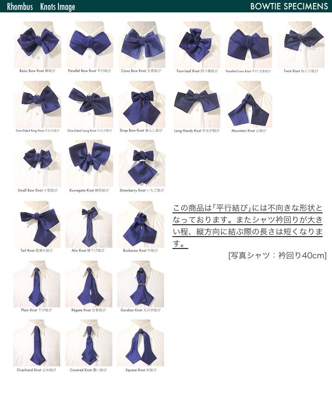 Hand tied bow / Rhombus /8.5 cm width