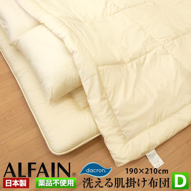 【日本製】 洗える アルファイン 肌掛け布団 ダブル ダニを通さない 防ダニ 肌布団 掛け布団