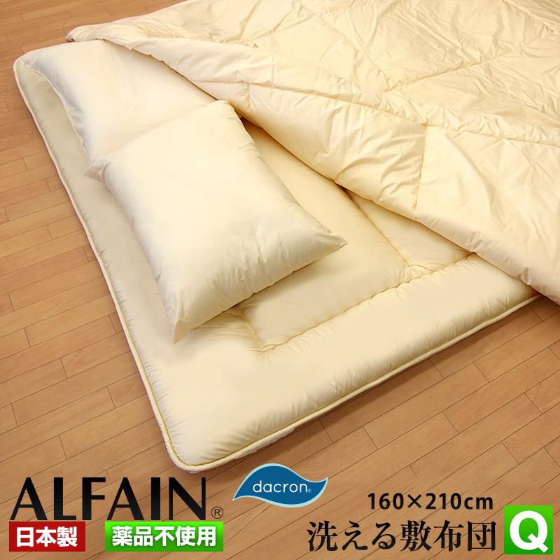【日本製】 アルファイン 敷き布団 クイーン ダニを通さない 防ダニ 敷布団 クイーンサイズ ダクロン ホロフィル