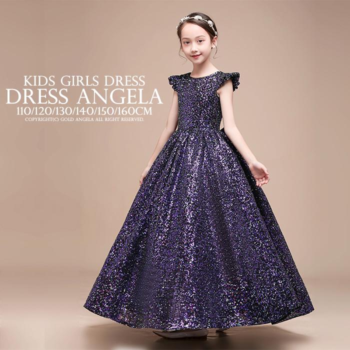 子供ドレス 豪華 上質 鮮やかなスパンコールがエレガントなジュニアドレス ガールズ 女の子 ロング コンクール ドレス 子どもドレス ピアノ 発表会 結婚式 キッズドレス 140 150 160 高級ドレス こどもドレス フォーマル