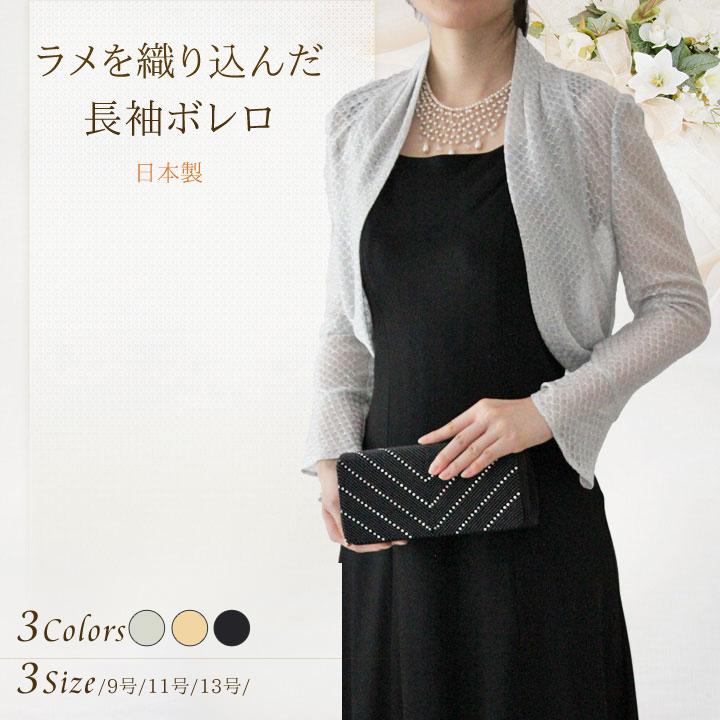 【9号・11号・13号】ラメを織り込んだ長袖ボレロ【結婚式、披露宴、二次会】【日本製】
