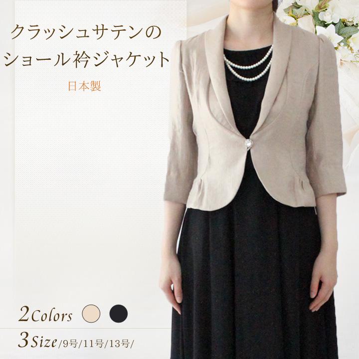 【9号・11号・13号】ショール衿のジャケット風ボレロ【結婚式・披露宴・パーティー大きいサイズ・ミセス・親族・お呼ばれ】