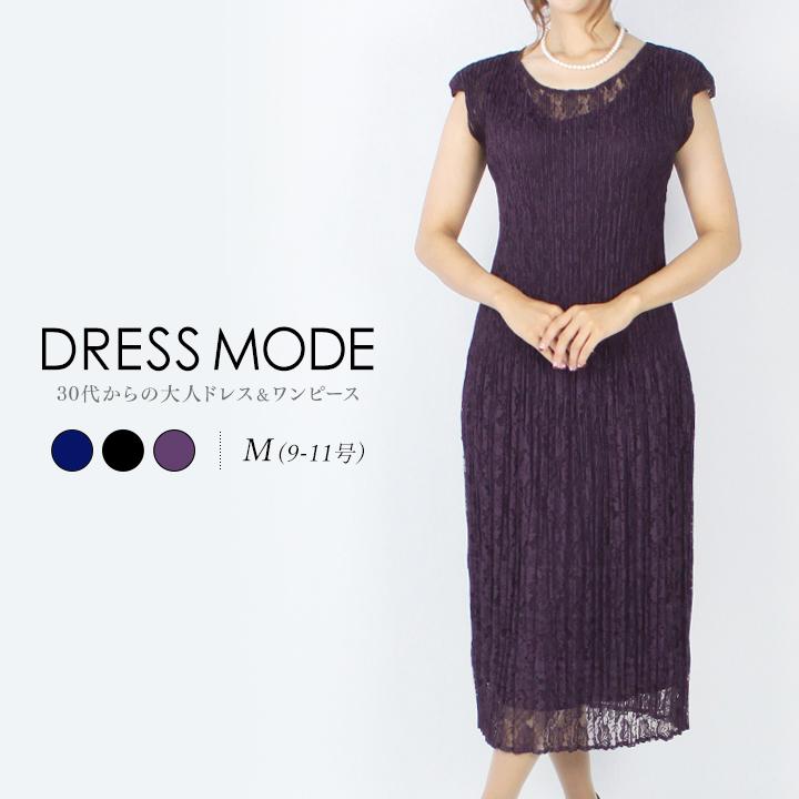 024a0badc7a15 40代の夏フォーマルファッション!おしゃれなノースリーブドレスおすすめランキング 1ページ |Gランキング