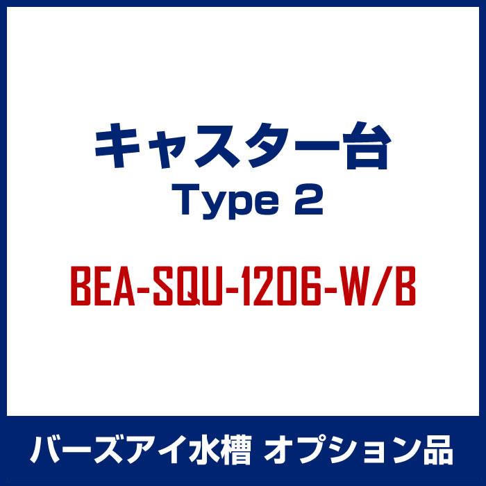 キャスター台 Type2【バーズアイ水槽 オプション品】(BEA-SQU-1206-W/B 対応)
