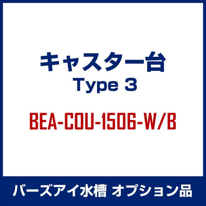 キャスター台 Type3【バーズアイ水槽 オプション品】(BEA-COU-1506-W/B 対応)