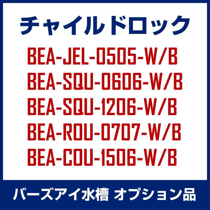 チャイルドロック【バーズアイ水槽 オプション品】(BEA-JEL-0505-W/B、BEA-SQU-0606-W/B、BEA-SQU-1206-W/B、BEA-ROU-0707-W/B、BEA-COU-1506-W/B 対応)