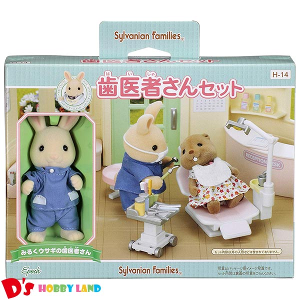 おもちゃ 女の子 Seasonal Wrap入荷 お人形 ごっこ ままごと うさぎ 引き出物 シルバニアファミリー H-14 お店 エポック社 歯医者さんセット