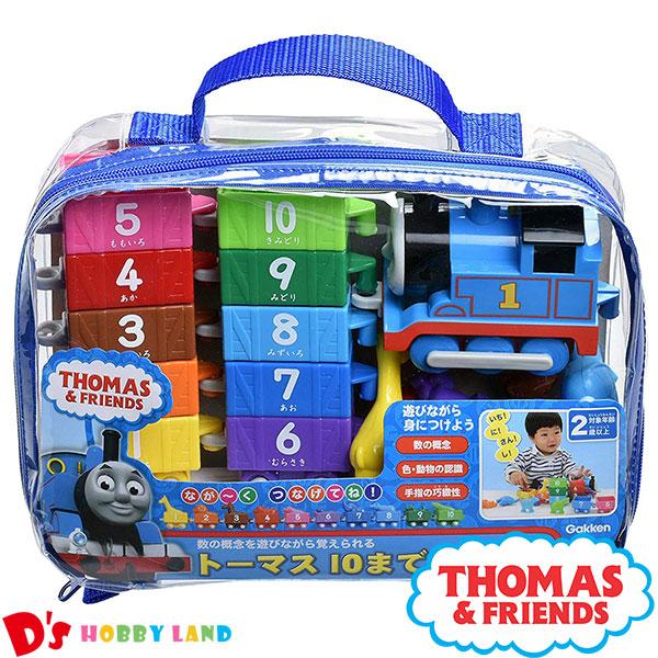 期間限定今なら送料無料 男の子 大人気 おもちゃ 知育玩具 電車 アニメ 数字 色彩 学研ステイフル トーマス10までつなげて 2歳から ギフト 83333 学習