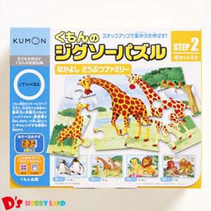動物 親子 知育玩具 おもちゃ ペンギン キリン 奉呈 ライオン STEP2 2歳~ さる 販売 なかよしどうぶつファミリー くもんのジグソーパズル くもん出版