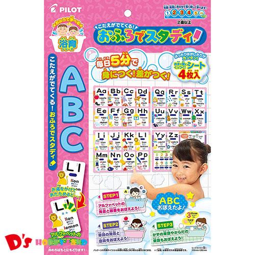 おもちゃ 男の子 女の子 知育玩具 アルファベット 英語 学習 ABC セール品 2才から パイロットインキ こたえがでてくる お風呂 おふろでスタディ お買い得品