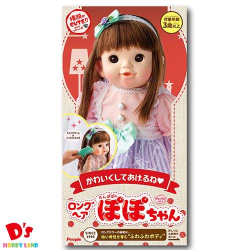 かわいくしてあげるねロングヘアぽぽちゃん ミニヘアコーム&ヘッドドレスつき AI-371 ピープル 3歳から