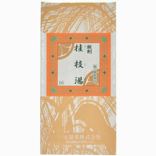 ★【第2類医薬品】一元 16 桂枝湯 1000錠(けいしとう ケイシトウ)【一元製薬】【定形外郵便不可】