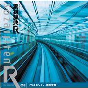 素材辞典[R(アール)] 008 ビジネスシティ・都市空間【メール便可】