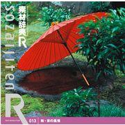 素材辞典[R(アール)] 013 和・京の風情【メール便可】