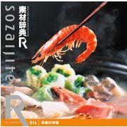 素材辞典[R(アール)] 016 季節の料理【メール便可】