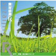 素材辞典[R(アール)] 017 草原・空と風のイメージ【メール便可】