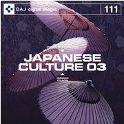 【特価】DAJ 111 JAPANESE CULTURE 03【メール便可】