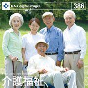 【特価】DAJ 386 介護福祉【メール便可】