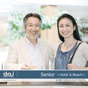 DAJ 428 Senior -Hotel&Beach-【メール便可】