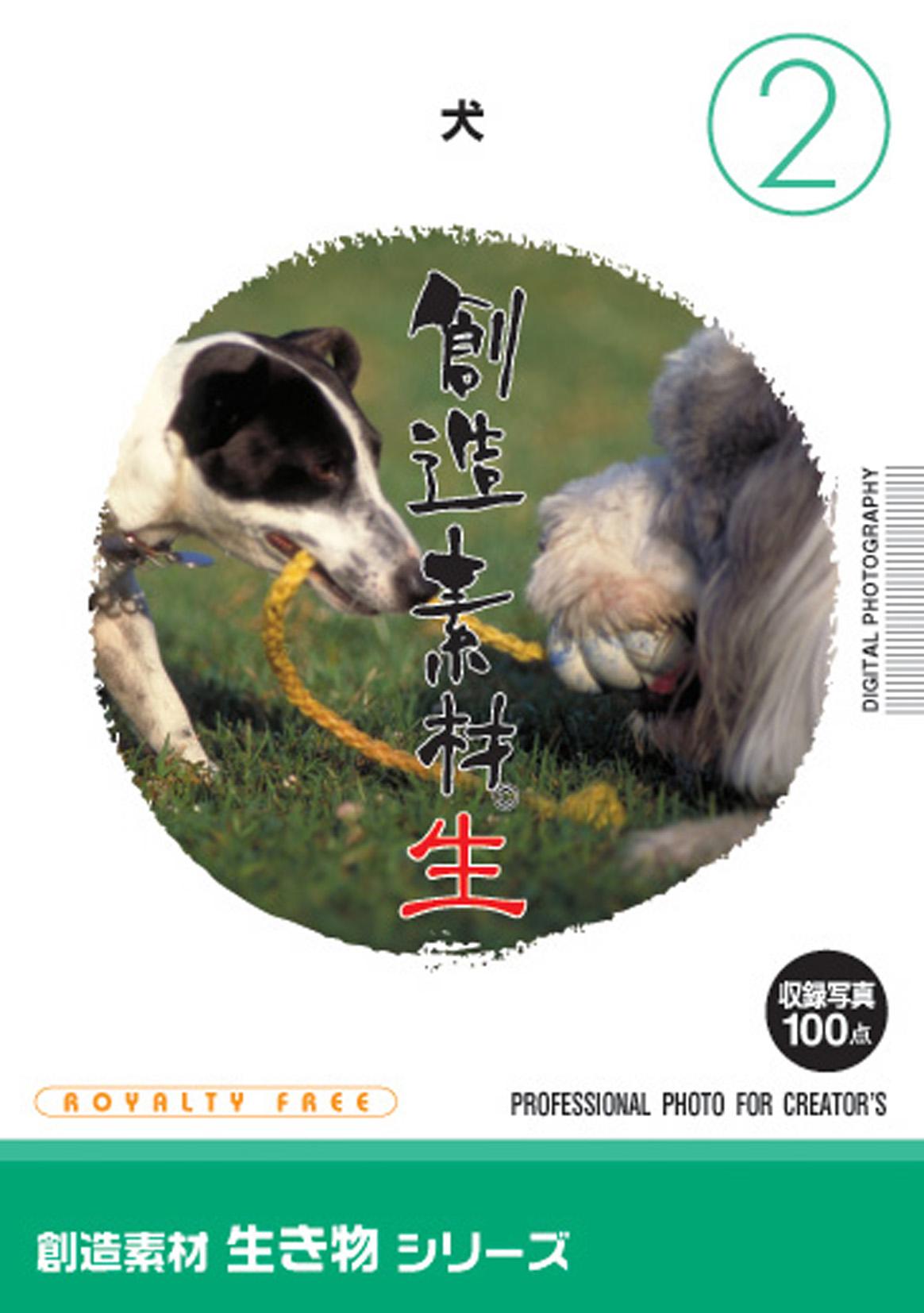 創造素材 生き物シリーズ[2]犬【メール便可】