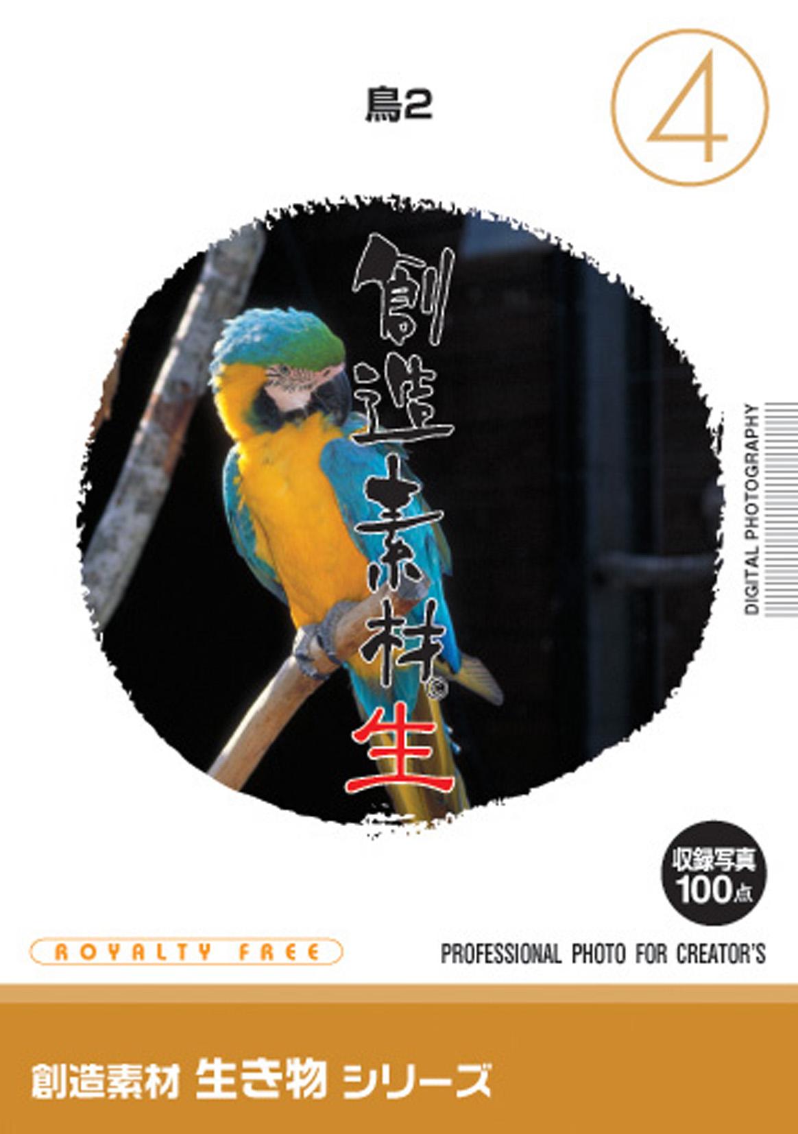 創造素材 生き物シリーズ[4]鳥2【メール便可】