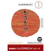 創造素材 バックグラウンドシリーズ[1]バックグラウンド1【メール便可】