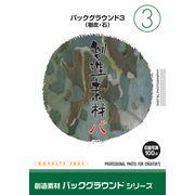 創造素材 バックグラウンドシリーズ[3]バックグラウンド3(樹皮・石)【メール便可】