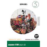 創造素材 行事シリーズ[5]世界の祭り【メール便可】