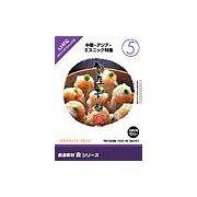 創造素材 食シリーズ [5] 中華・アジア・エスニック料理【メール便可】